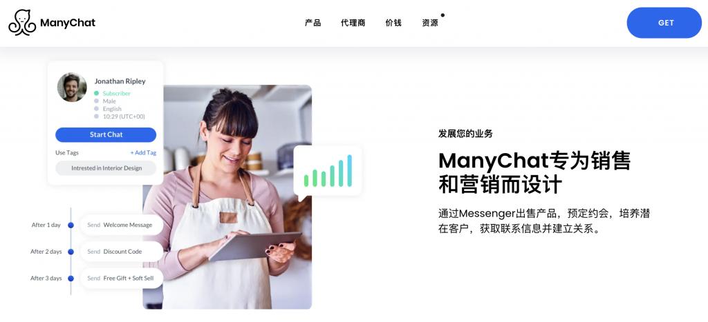 Manychat-机器人聊天定制工具